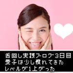 舌回し運動実践ブログ3日目