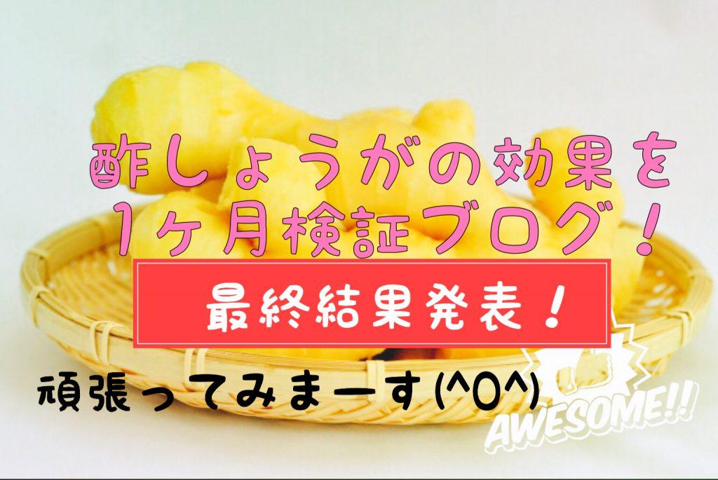 酢しょうがの効果を1ヶ月検証ブログ♪最終結果発表!!