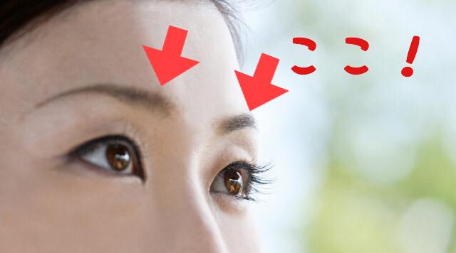 皺眉筋は鍛えるよりもほぐす!皺眉筋のコリは眼力がなくなる!?