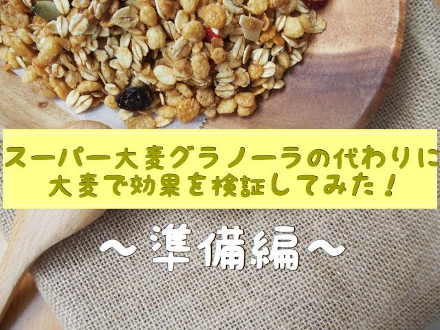 スーパー大麦グラノーラがないので大麦で効果を検証します!
