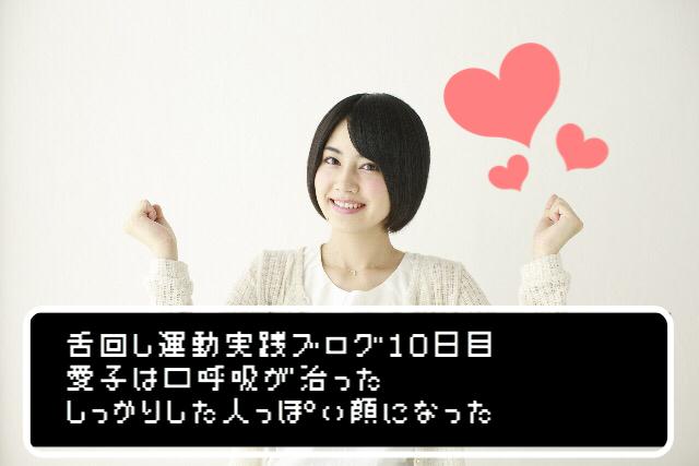 舌回し運動実践ブログ10日目