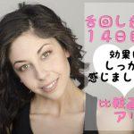 舌回し運動実践ブログ14日目