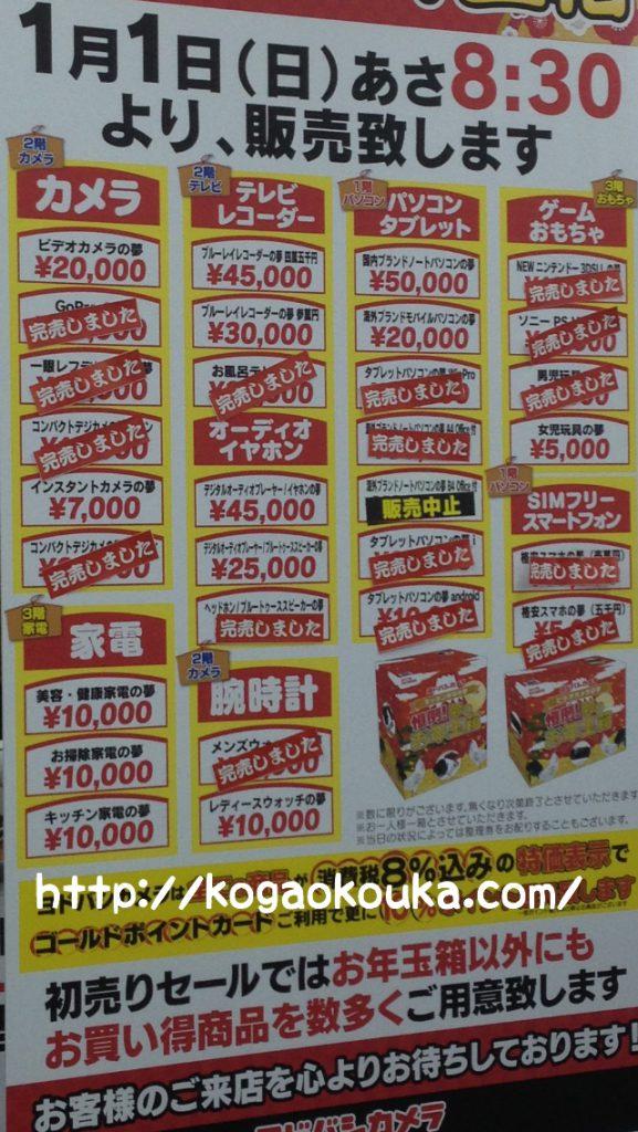 ヨドバシカメラ札幌の福袋 店頭販売の売れ行き