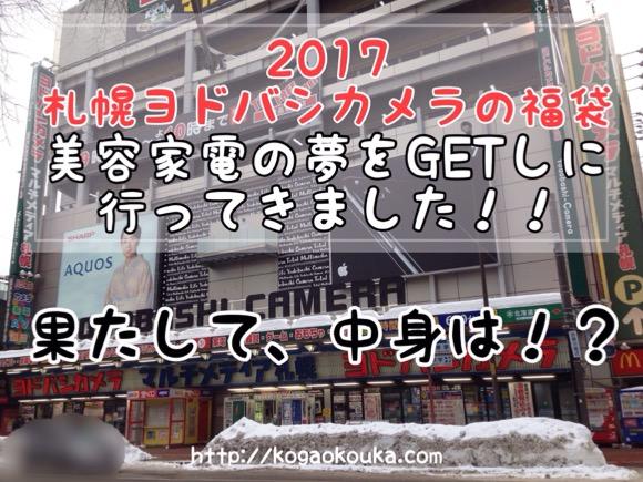 ヨドバシの福袋2017「美容・健康家電の夢」の中身ネタバレ!