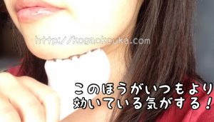 エステナードリフティの効果 顎